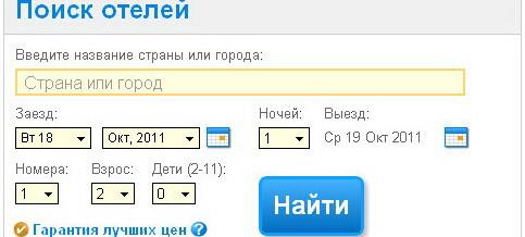 Как забронировать отель онлайн в службе Агода.ру?