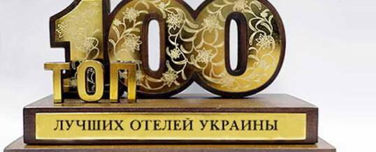 ТОП-100 лучшие отели Украины