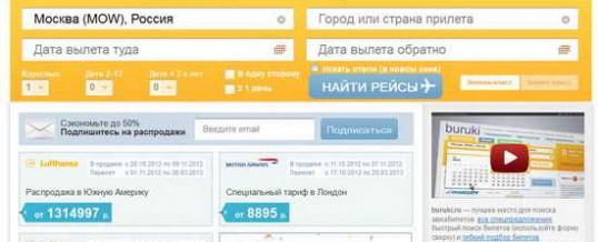 Покупайте билеты на buruki.ru. Это выгодно и удобно.