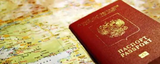 Оформляем паспорт для заграничных поездок