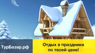 Отдых в России «ЗА КОПЕЙКИ» Наконец-то !..