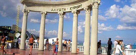 Алушта – город-курорт на Южном Берегу Крыма.