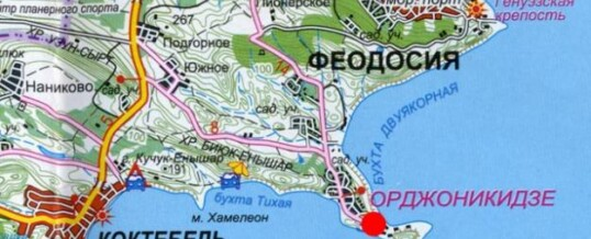Отдых в Крыму близ Феодосии