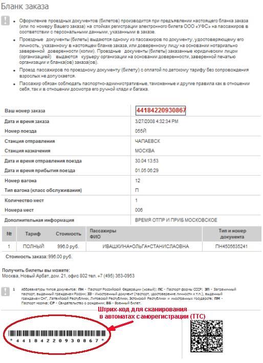 Как заказать билеты на автобус по украине онлайн