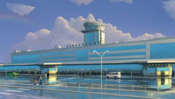 Аэровокзал Домодедово