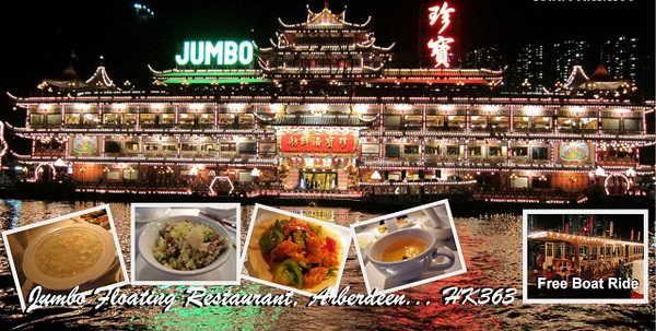 Ресторан на воде Jumbo